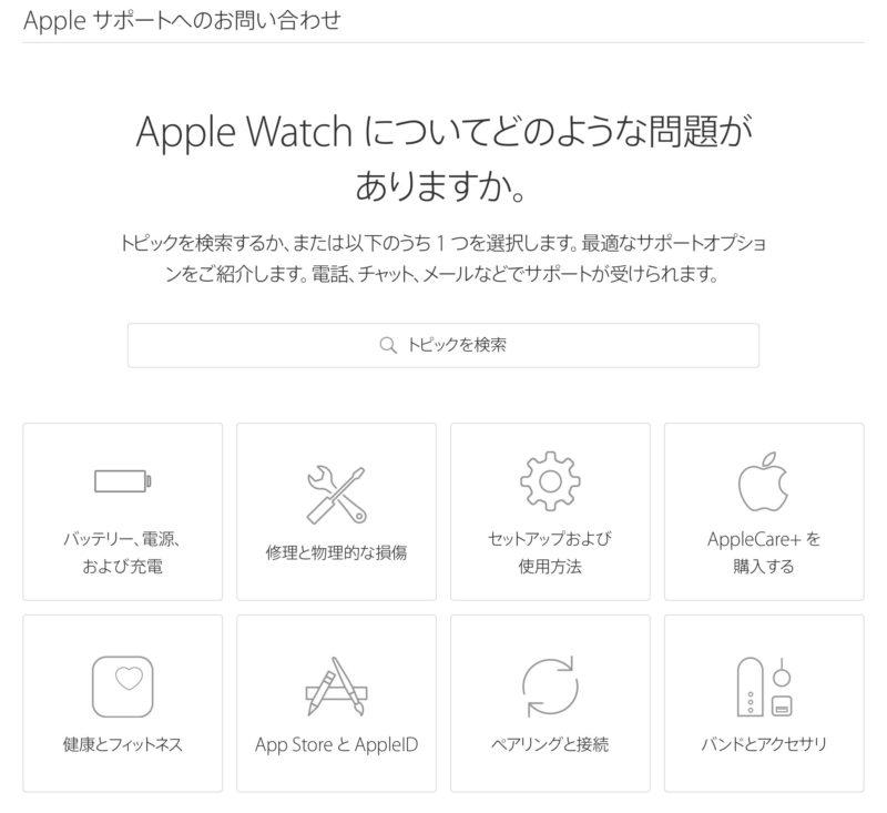 アップルウォッチのサポートページ
