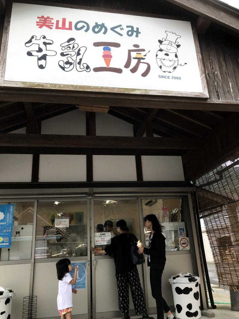 美山「牛乳工房」
