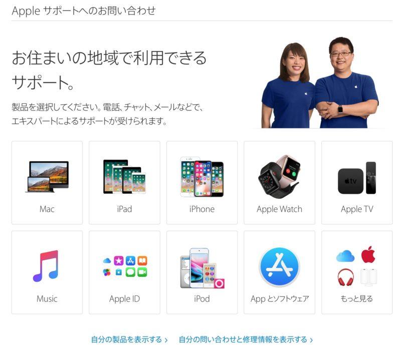 アップルのサポートページTOP