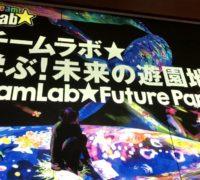 チームラボ「学ぶ!未来の遊園地」