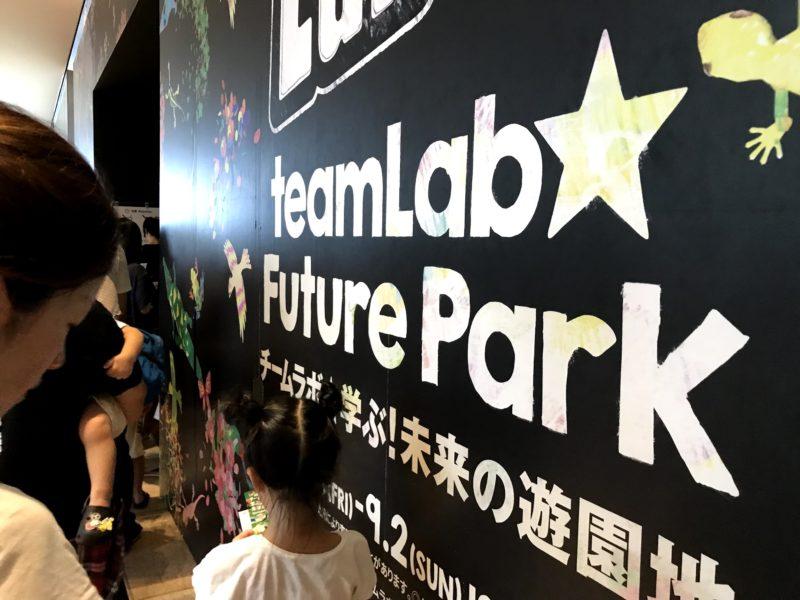チームラボ「学ぶ!未来の遊園地」@大阪