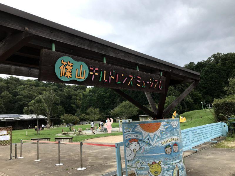 丹波・篠山チルドレンズミュージアム
