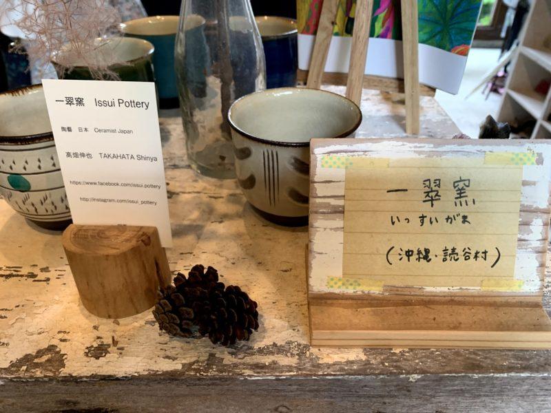沖縄で作られた雑貨など