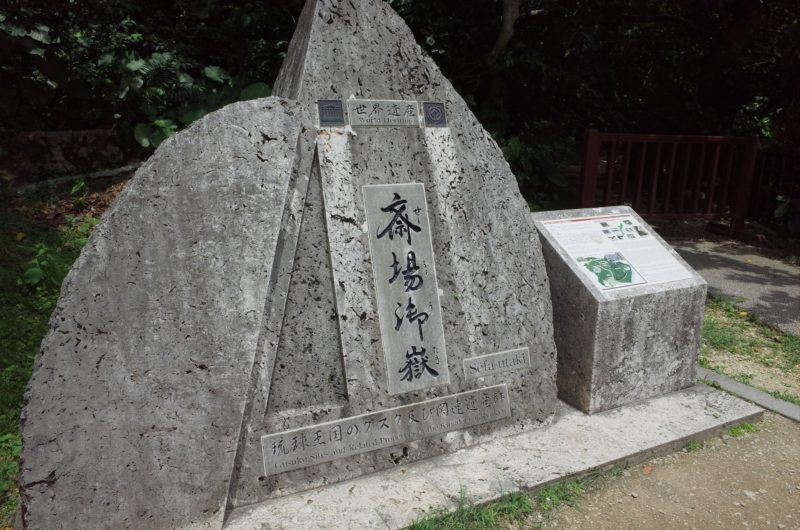 斎場御嶽の入り口にある石碑