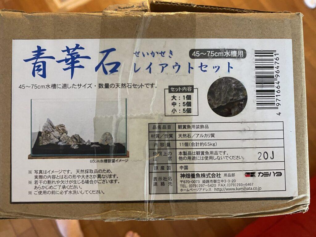 青華石レイアウトセット【カミハタ】