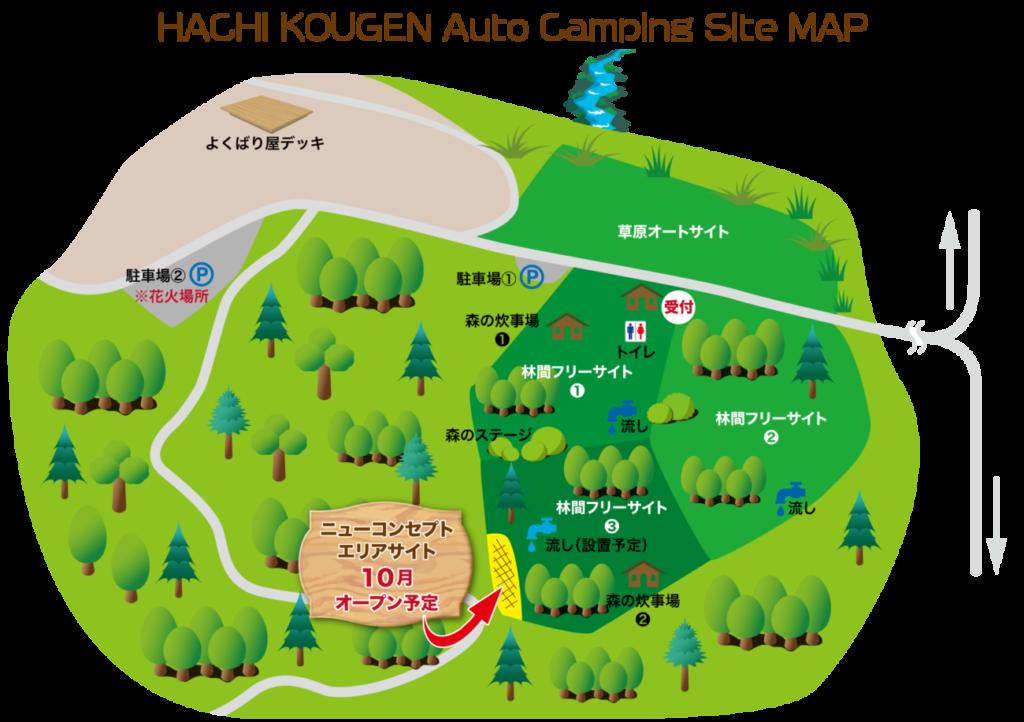 出典:ハチ高原オートキャンプ場